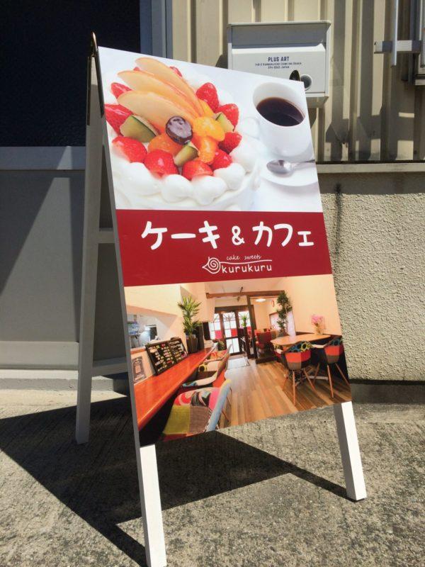 A型看板_kurukuru