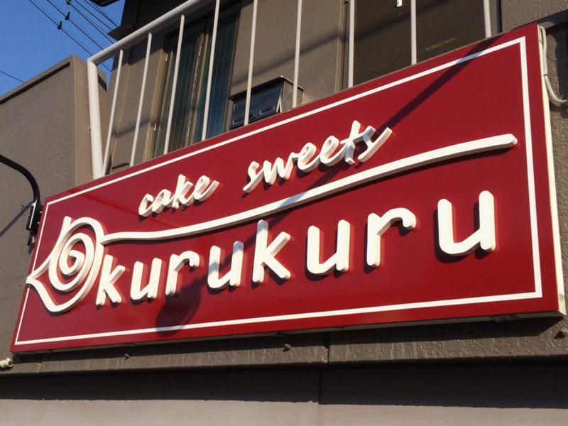 カルプ文字_kurukuru