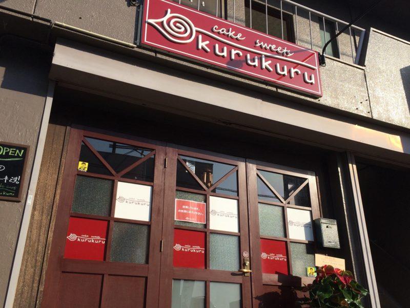 外観サイン_kurukuru