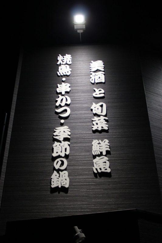 とりせん_完成4