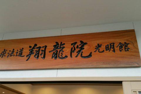 筆文字がかっこいい、重厚感ある木彫り看板