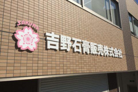 桜のマークが綺麗な立体文字