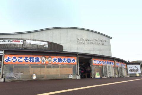道の駅にある生産直売所の鮮やかな横断幕