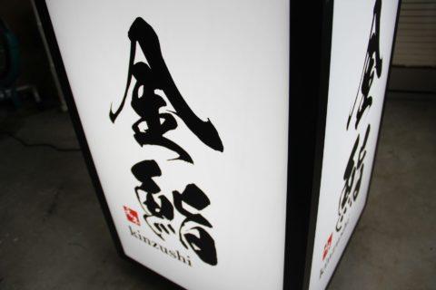 凜とした高級感漂うお寿司屋さんの行灯看板