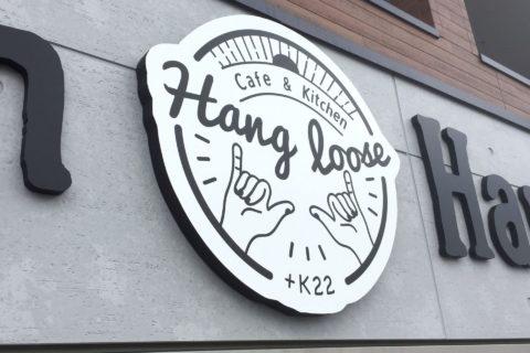 ハワイアンをテーマにしたオシャレなカフェ