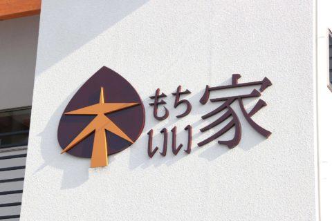 国産ヒノキ住宅の新ブランド