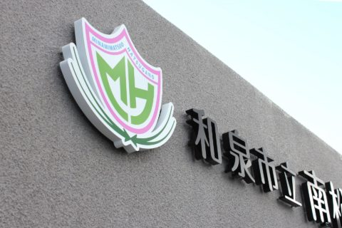 和泉市初の小中一貫校の校門看板