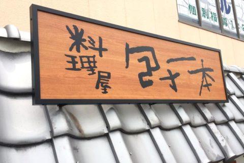 和泉市桑原町の居酒屋さん看板リニューアル