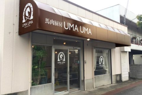 大阪で本場熊本の馬肉が味わえる馬肉専門店