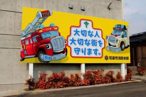 消防署分署のコンセプトサイン