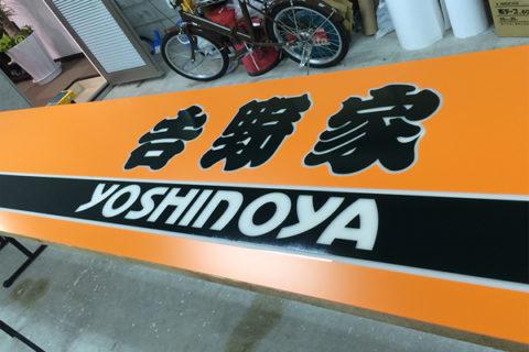 牛丼チェーン店のアーチ型看板