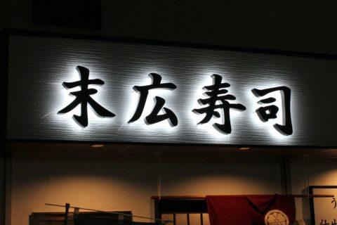 創業1935年の老舗寿司店のリニューアル