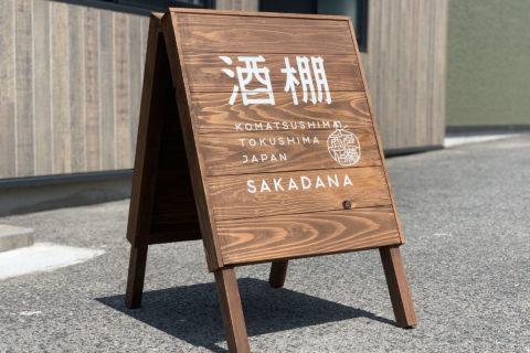手描きロゴが温かい木製A型サイン