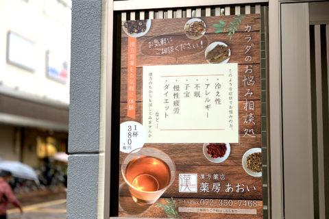 カラダのお悩み相談処、カフェスタイルの漢方薬店